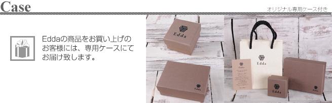 Edda(エッダ)専用オリジナルハードケース)