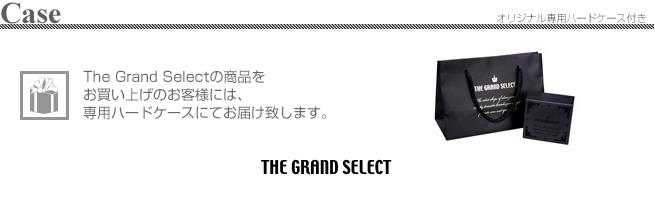 The Grand Select(ザ・グランドセレクト)専用オリジナルハードケース)