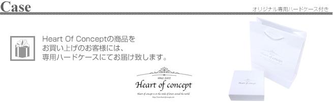 HeartOfConcept(ハートオブコンセプト)専用オリジナルハードケース)