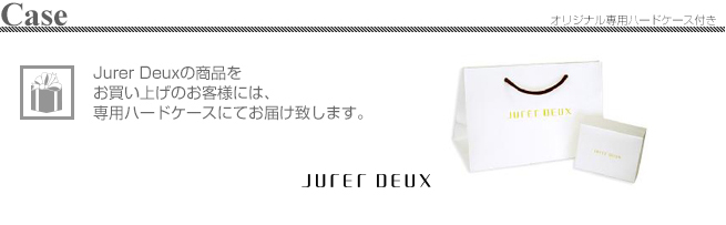 Jurer Deux(ジュレドゥ)専用オリジナルハードケース)