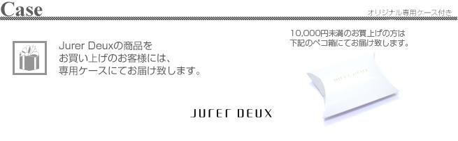 Jurer Deux(ジュレドゥ)専用オリジナルペコケース)