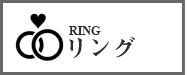 彼氏に贈るプレゼントのリング/指輪