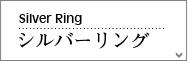 レディースリング|シルバーリング