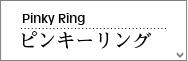レディースリング|ピンキーリング