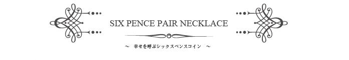 【Heart Of Concept】シックスペンスネックレス - 362