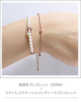 数珠系ブレスレット(白系)との組み合わせ