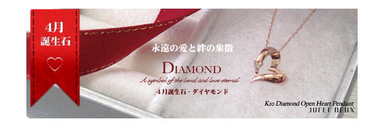 4月の誕生石:ダイヤモンド