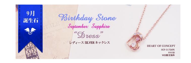 9月の誕生石:サファイア